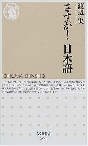 さすが!日本語 (ちくま新書)の詳細を見る