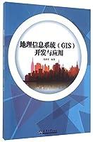 地理信息系统(GIS)开发与应用