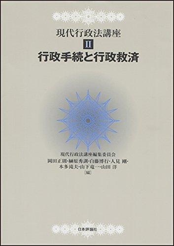 行政手続と行政救済 (現代行政法講座 2)の詳細を見る