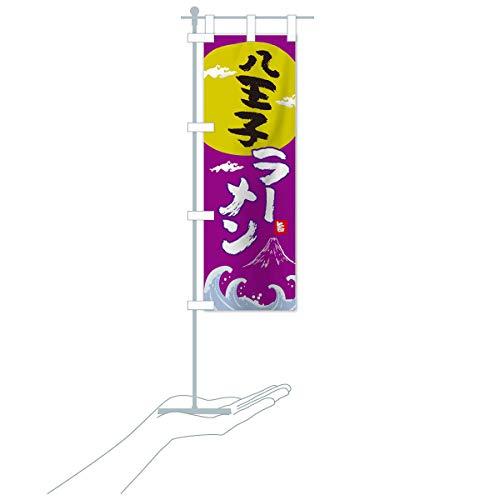 卓上ミニ八王子ラーメン のぼり旗 サイズ選べます(卓上ミニのぼり10x30cm 立て台付き)