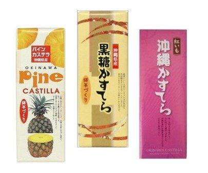 沖縄かすてら 3種(黒糖・パイン・紅いも)×2セット わかまつどう製菓 特産品を使用!おきなわ土産に最適!色鮮やかなカステラです