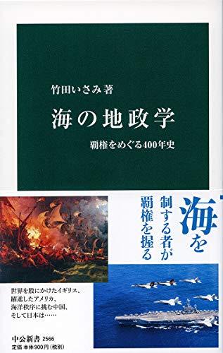海の地政学-覇権をめぐる400年史 (中公新書)