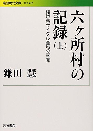 六ヶ所村の記録――核燃料サイクル基地の素顔(上) (岩波現代文庫)