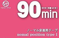 VERTEX ヴァーテックス ノーマル音楽用カセットテープ 90分(片面45分)記録 VC-90