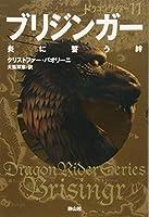 ブリジンガー 炎に誓う絆(ドラゴンライダー11)