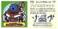 劇場版ペルソナ3#2 Midsummer Knight's Dream 週替わり来場者特典「スーパーP3シール」056 ハイエロファント