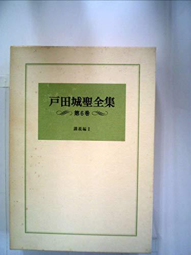 戸田城聖全集 第6巻 講義編2