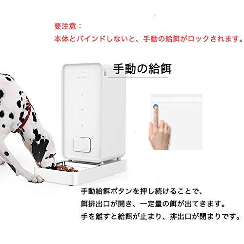 PETKIT『SmartFeeder』