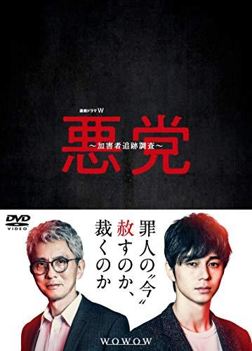 連続ドラマW 悪党 ~加害者追跡調査~ DVD-BOX