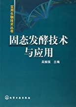 Practical Bio-technology SeriesSolid Fermentation Technology and Application (Chinese Edition)