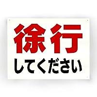 徐行 してください 金属板ブリキ看板警告サイン注意サイン表示パネル情報サイン金属安全サイン