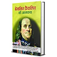 Benjamin Franklin Ki Atmakatha (hindi)