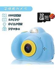 子供用デジタルカメラ 一眼レフトイカメラ 1200万画素 32GB内蔵 2インチIPS画面
