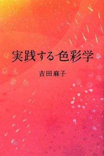 「実践する色彩学」 (HS/エイチエス株式会社)
