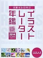 活躍する日本のイラストレーター年鑑〈2014〉ILLUSTRATORS' SHOW(vol.15)
