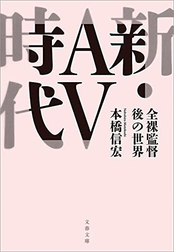 新・AV時代 全裸監督後の世界 (文春文庫)