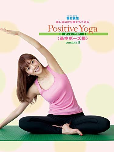 楽しみながら、誰でもできる Positive Yoga-基本ポーズ, Version II