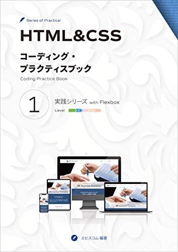 HTML&CSS コーディング・プラクティスブック 1 実践シリーズ