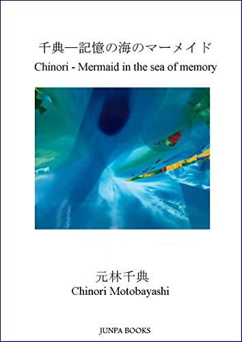 千典ー記憶の海のマーメイド : Chinori-A mermaid in the sea of memory