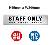 STAFF ONLY スタッフ オンリー サイン レーザー彫刻で文字が消えない 表札 スタッフ オンリー 200×45mm アクリル 両面テープ付 屋内外対応 (銀マット)