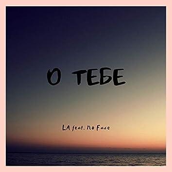 О тебе (feat. No Face)