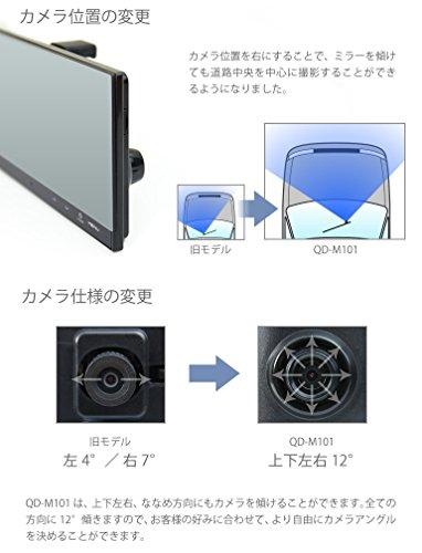 OTOGINO『ルームミラー型ドライブレコーダー(QD-M101)』