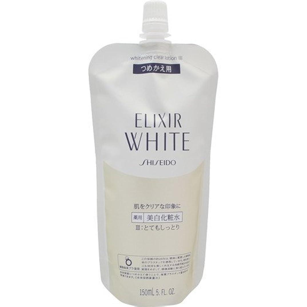 エコー情熱スキッパー資生堂 エリクシール ホワイト クリアローション 150mL (詰め替え用) 3