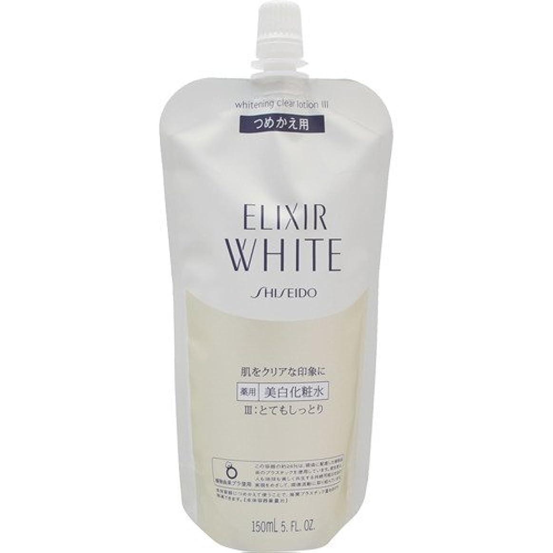 略語獣曖昧な資生堂 エリクシール ホワイト クリアローション 150mL (詰め替え用) 3