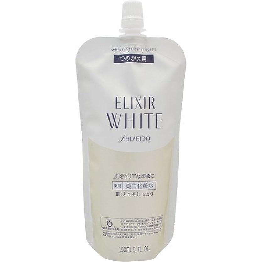 黒アラブメンバー資生堂 エリクシール ホワイト クリアローション 150mL (詰め替え用) 3