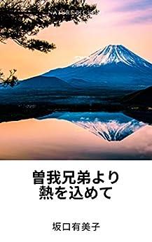 [坂口有美子]の曽我兄弟より熱を込めて (文庫)