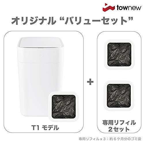 【国内正規輸入品】townew全自動ゴミ箱アマゾンオリジナルセットT1-AZ(本体セット+交換用ゴミ袋リフィルカートリッジ2個増量)