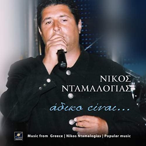 Νίκος Νταμαλόγιας