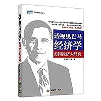 Obama economics perspective: U.S. economic shift(Chinese Edition)