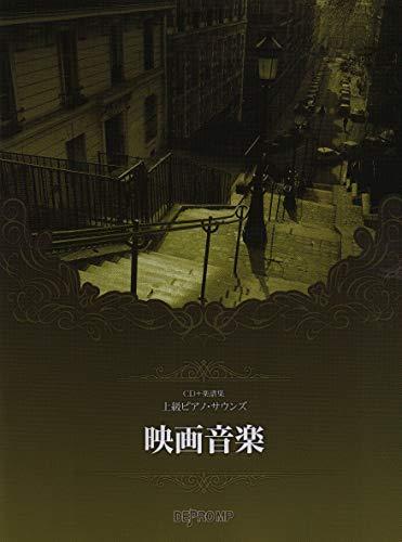 CD+楽譜集 上級ピアノサウンズ 映画音楽