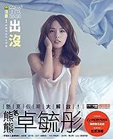 熊熊 写真集 『熊出沒 注意!卓毓彤的內心深處 台湾版』