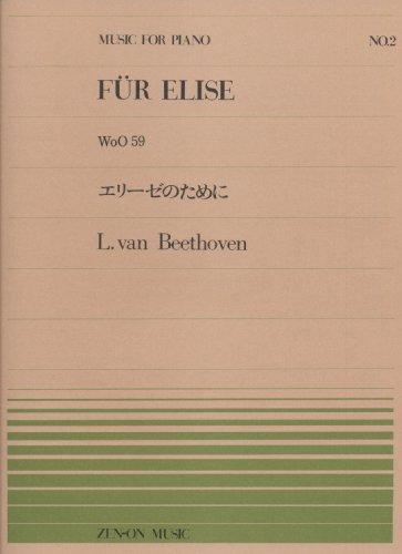 ピアノピースー002 エリーゼのために/ベートーベン (MUSIC FOR PIANO)