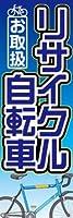 のぼり旗スタジオ のぼり旗 リサイクル自転車002 大サイズ H2700mm×W900mm