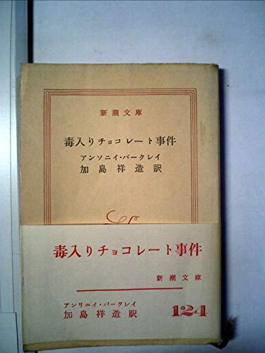 毒入りチョコレート事件 (1963年) (新潮文庫)