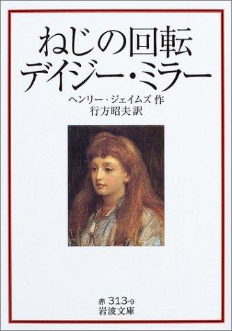 ねじの回転デイジー・ミラー (岩波文庫)