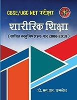 CBSE / UGC NET Pariksha Sharirik Shiksha (Solved Question Papers 2006-2019)- (Physical Education Competitive Examination book by Dr. M L Kamlesh) - Hindi Medium