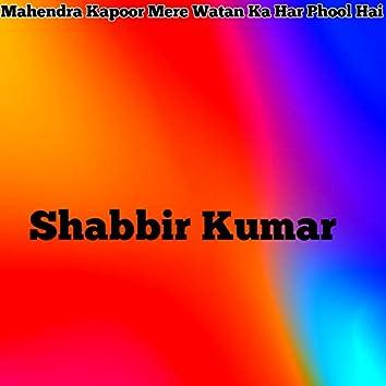 Mahendra Kapoor Mere Watan Ka Har Phool Hai