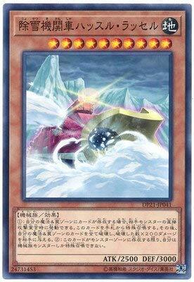 Yu-Gi-Oh! / 10. Periode / DP21-JP041 Schneer_umung Lokomotive Hektik