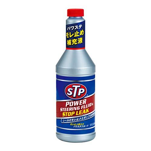 STP (エスティーピー) パワーステアリングフルード&ストップリーク 354ml STP22 パワステオイル漏れ止め補充液