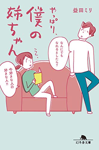 やっぱり、僕の姉ちゃん (幻冬舎文庫)
