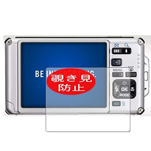 VacFun 覗き見防止フィルム , RICOH PENTAX 防水デジタルカメラ OPTIO W80 向けの のぞき見防止 保護フィルム 液晶保護フィルム(非 ガラスフィルム 強化ガラス ガラス ) 覗き見防止 のぞき見 フィルム