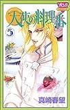 天使の料理番 5 (ボニータコミックス)