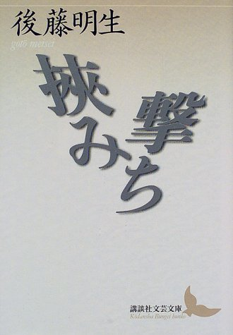挾み撃ち (講談社文芸文庫)