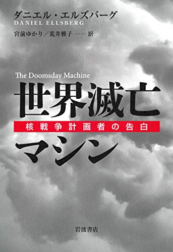世界滅亡マシン 核戦争計画者の告白の詳細を見る