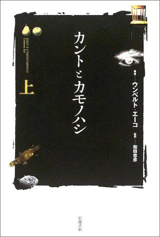 カントとカモノハシ (上)