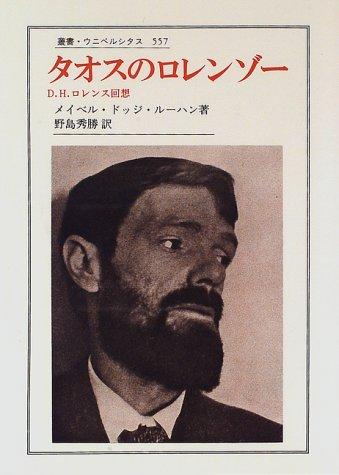 タオスのロレンゾー―D.H.ロレンス回想 (叢書・ウニベルシタス)